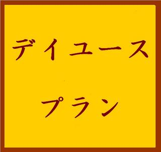 デイユース ダブルB 17:00まで利用 ★期間限定★ ◆現金特価◆