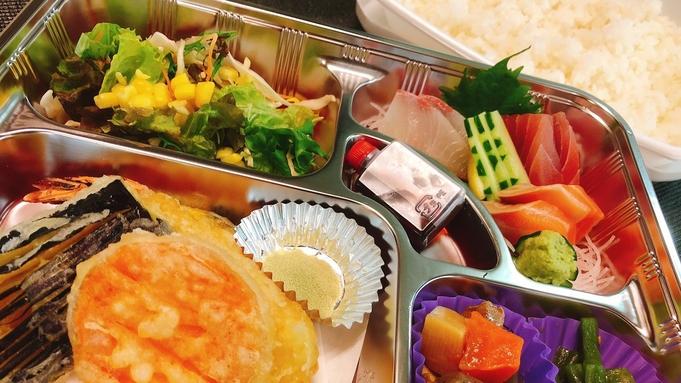【朝夕付】★夕食はお部屋で★選べるお弁当付きプラン