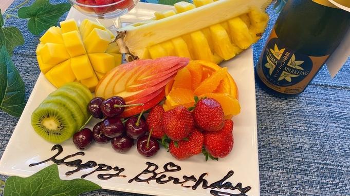 【朝夕付♪】記念日プラン★フルーツ盛合せ+スパークリングワイン付