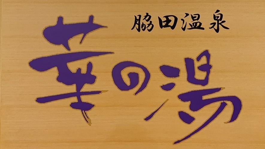 ■脇田温泉 華の湯■