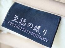 高級寝具『至福の眠り』ロゴ