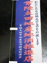 常陸太田市地産地消推進店に加盟
