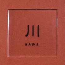 和モダン・ロッキングチェア付き 和室11畳 ◆川・KAWA◆