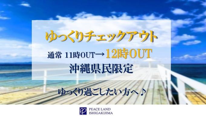 【沖縄県民限定】◆レイトチェックアウト12時◆沖縄県居住者へお得なプラン【朝食付き】