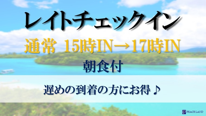 【IN・17時】◆レイトチェックイン・17:00〜◆ゆっくりチェックイン【朝食付き】