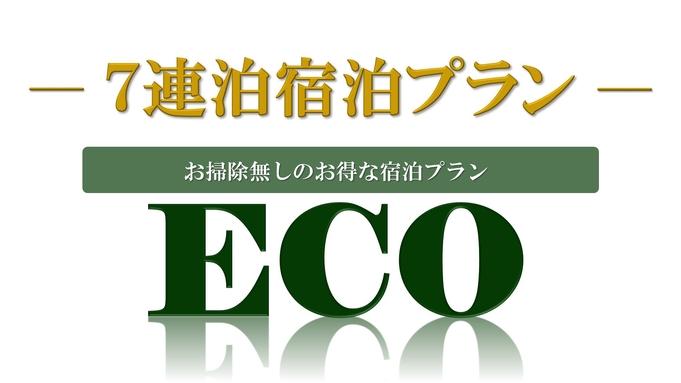 【ECO・7連泊以上】掃除なしウィークリープラン◆【朝食付き】