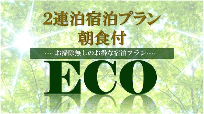 【楽天トラベルセール】【ECO・2連泊】お掃除無しの連泊プラン◆【朝食付き】
