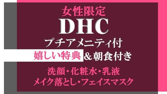 【レディースプランA】DHCスキンケアセットの嬉しい特典◆【朝食付き】