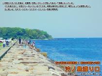 その他-宿周辺の施設-沖ノ島渡り口