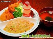 料理-幼児-夕食-キッズ・ピラフプレート