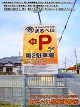 施設-駐車場-駐車場看板