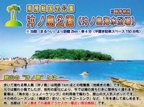 その他-沖ノ島公園