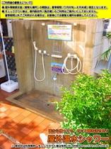 施設-屋外-温水シャワーコーナー2