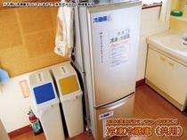 施設-サービス-共用冷蔵庫
