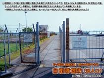 その他-宿周辺の施設-自衛隊堤防(出入口)