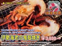 料理-特注-伊勢海老の鬼殻焼き