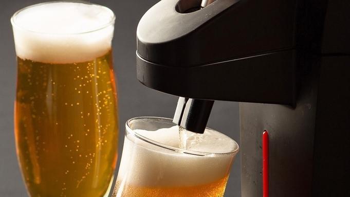 【お部屋で乾杯☆】生ビールサーバーと料理長おまかせ!二段重おつまみセット付♪<素泊>