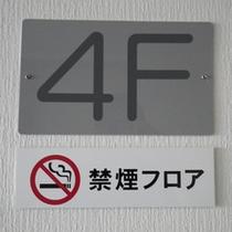 *【施設】煙草を吸われない方は、禁煙フロアへ。