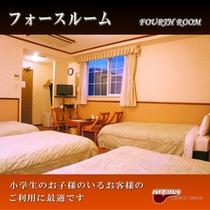 【フォースルーム】4名様用 24㎡(15畳)シングルベッド4台小学生のお子様のいるご家族様に最的です