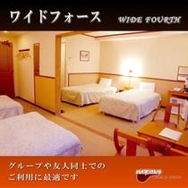 【ワイドフォース】4名様用 36㎡(22畳)シングルベッド4台友人同士やグループのお客様に最適です