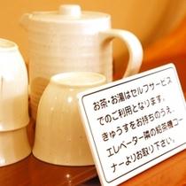お部屋には茶器をご用意しております。給茶機をご利用ください。