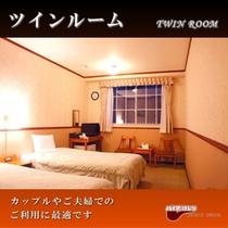 【ツインルーム】1、2名様用 18㎡(11畳)シングルベッド2台カップルやご夫婦でのご利用に最適です