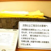 連泊滞在のお部屋はタオル交換のみとさせていただいております。