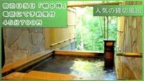 当館人気の貸切風呂