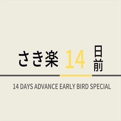 【さき楽早得型】14日前のご予約でお得にステイ!☆天然温泉&朝食ビュッフェ付