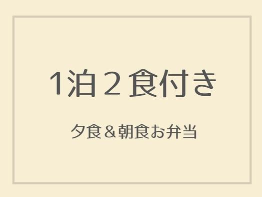 【1泊2食うなぎ弁当/人数】地元で人気!ウナギ弁当プラン