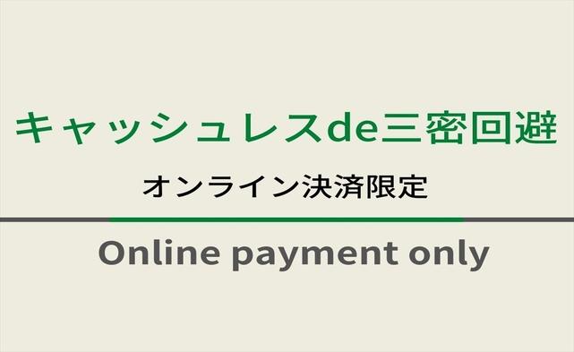 キャッシュレスde三密回避♪オンライン決済限定プラン☆天然温泉&朝食ビュッフェ付