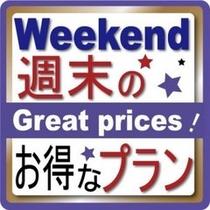 ◇週末割引プラン