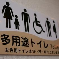 多用途トイレ