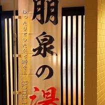 「朋泉の湯」オリジナルのぼり旗