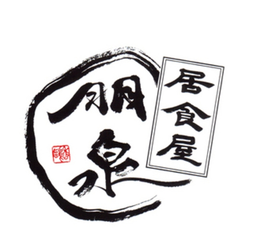 「居食屋 朋泉」オリジナルロゴ