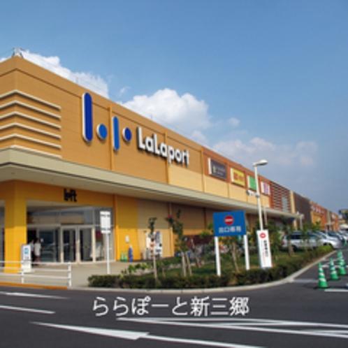 三井ショッピングモールららぽーと新三郷