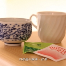 お部屋の緑茶・紅茶