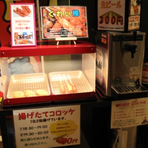 「居食屋 朋泉」テイクアウトコーナー