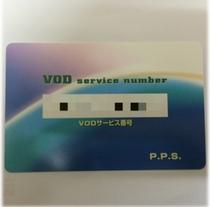 新テレビカード
