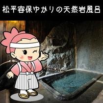 「八重の桜」松平容保ゆかりの天然岩風呂〜千年の湯〜