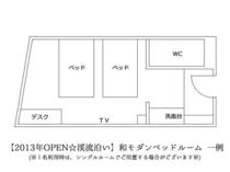 【間取り一例】【2013年OPEN☆渓流沿い】和モダンベッドルーム