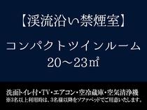 【渓流沿い禁煙室】コンパクトツインルーム 20~23㎡