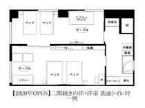 禁煙室 二間続きの洋+洋室 洗面トイレ付 (一例)