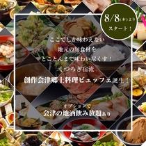 8/8~スタート!!<姉妹館・千代滝の夕食ビュッフェ>