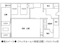 【間取り一例】◆和スイート◆(ベッドルーム+和室12畳)バストイレ付