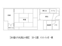 【間取り一例】【木の温もりが心地よい和室】10~12畳 バス・トイレ付