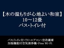 【一例】【木の温もりが心地よい和室】10〜12畳バス・トイレ付