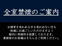 全室禁煙/喫煙所 新滝 2020