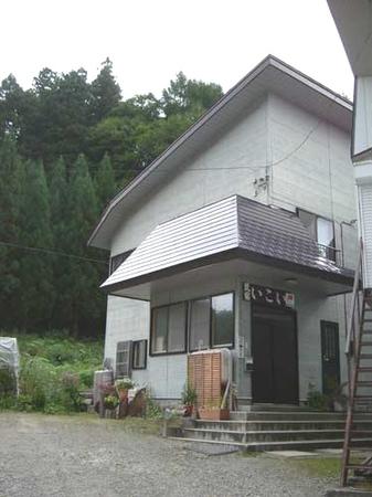 民宿 いこい<福島県>