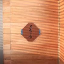 人工ラヂウム温泉(露天風呂)